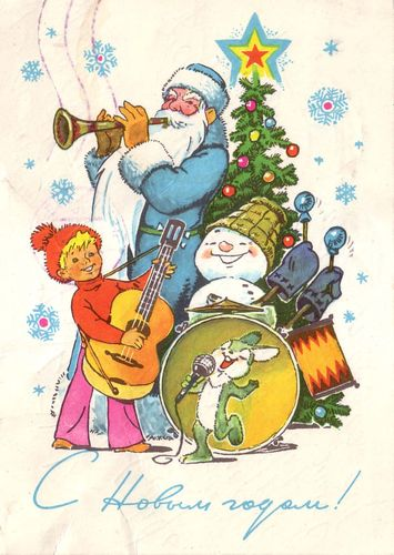 Министерство связи СССР. 13.03.78. С Новым годом! З.2583. 18млн. Дед Мороз, снеговик и мальчик играют на музыкальных инструментах, зайчик поет.