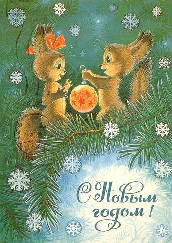Министерство связи СССР. 06.10.83. С Новым годом! З.8464. 17млн. Белочки с новогодней игрушкой.