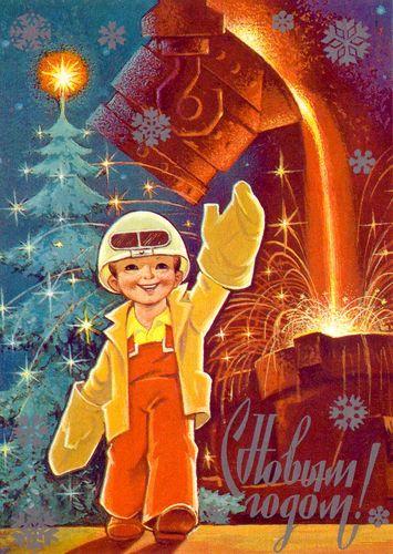 Министерство связи СССР. 01.09.81. С Новым годом! З.82116. 12млн. Мальчик-сталевар.