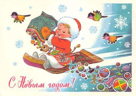 Министерство связи СССР. 23.02.81. С Новым годом! З.138550. 15млн. Мальчик Новый год на ковре-самолете.