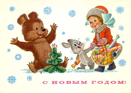 Министерство связи СССР. 02.08.82. С Новым годом! З.6187. 10млн. Мишка, зайчик и Снегурочка.