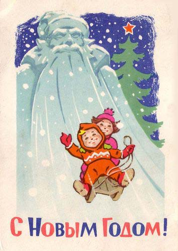 Издательство «Изогиз». 1963 год. С Новым годом! А05384-63. З. 434. Полиграфкомбинат, г. Калинин. Тираж 3.8 млн. Дети катятся в санках по бороде ледяного Деда Мороза.