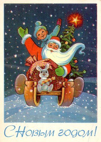 Министерство связи СССР. 10.03.77. С Новым годом! З.77-5569. 15млн. Дед Мороз на санках.