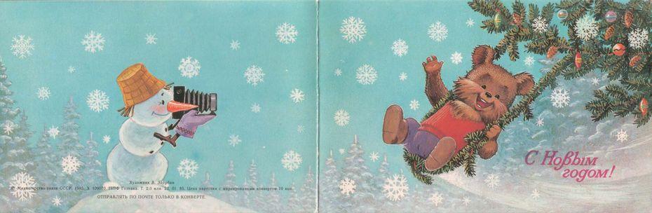 Министерство связи СССР. 22.01.85. С Новым годом! З.109070. 2млн. Медвежонок на качелях из еловых веток, ёлочные игрушки.