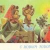 Министерство связи СССР. 08.12.89. С Новым годом! З.90785. 12млн. Зайка разбудил медведицу и медвежонка.