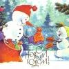 Издательство «Галилея» - перепечатка. С Новым годом! Снеговик дарит подарок другому снеговику.