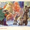 Министерство связи СССР. 31.03.70. С Новым годом! З.15046. 5млн. Девочка с зайчиком на коленях, дирижирующим трио медведя и зайцев.