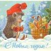 Министерство связи СССР. 27.11.84. С Новым годом! З.8225. 15млн. Ёжик на лыжах перед корзиной с подарками.