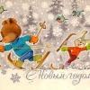 Министерство связи СССР. 24.11.80. С Новым годом! З.81134. 12млн. Медвежонок и зайка на лыжах.