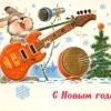 Министерство связи СССР. 24.11.80. С Новым годом! З.81141. 15млн. Зайка-гитарист.