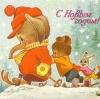 Министерство связи СССР. 02.08.82. С Новым годом! З.8396. 13млн. Медвежонок и зайчик толкают слоненка на лыжах.