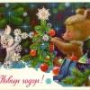 Министерство связи СССР. 04.05.78. С Новым годом! З.78-6064. 14млн. Медвежонок и зайка наряжают елку.