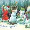 Министерство связи СССР. 14.12.88. С Новым годом! З.89836. 7.5млн. Мальчик и четыре снеговика.