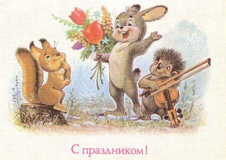 Министерство связи СССР. 03.05.89. С праздником! З. 4158. 17млн. Зайка и ежик поздравляют белочку.