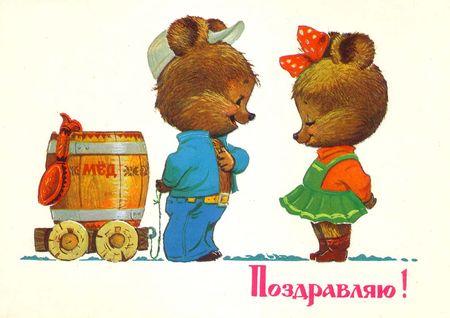 Издательство «Изобразительное искусство». 1985 год. Поздравляю! 5-37. 1817. 3.5 млн. Медвежонок-мальчик с бочкой меда поздравляет мишку-девочку. 2-й выпуск.