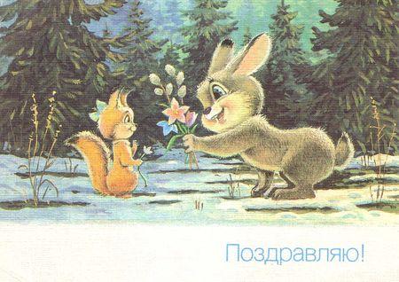 Министерство связи СССР. 28.04.90. Поздравляю! З. 4060. 14млн. Зайка протягивает белочке весенний букет.