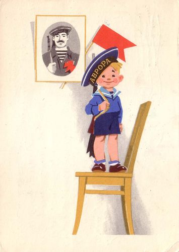 Министерство связи СССР. 11.05.63. Зак. 19190. А05299. 5 млн. Мальчик в бескозырке с надписью «Аврора» стоит на стуле. Соавтор: С.К. Русаков.