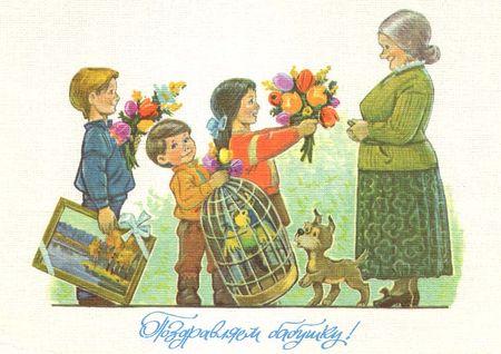 Министерство связи СССР. 22.05.91. Поздравляем бабушку! З. 4155. 4млн. Дети поздравляют бабушку.