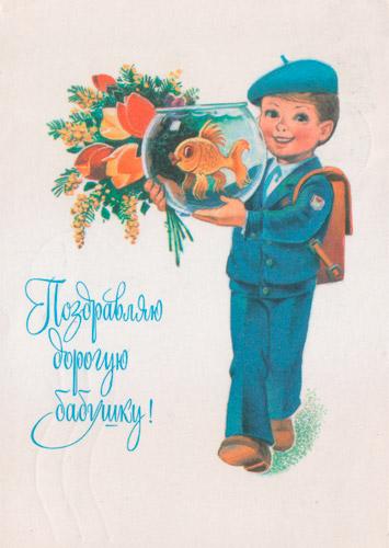 Министерство связи СССР. 20.01.82. Поздравляю дорогую бабушку! З. 2405. 7 млн. Школьник с цветами и золотой рыбкой в аквариуме.