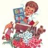 Издательство «Плакат». 1979 год. С началом учебного года! Зак. 8-3094. 3 млн. Школьница с букварем, Буратино, мишка, цветы.
