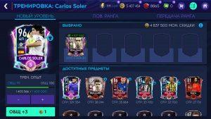Тренировка игрока в FIFA mobile