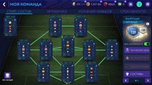 Сыгранность в FIFA mobile
