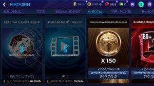 Наборы в магазине FIFA mobile