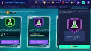 Максимальная сыгранность в FIFA mobile