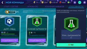 Усиление сыгранности в FIFA mobile