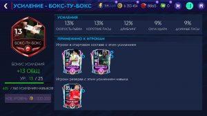 Усиления навыков в FIFA mobile