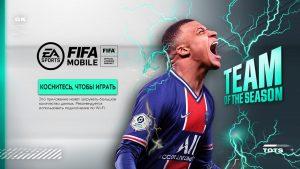 FIFA mobile: как играть в фифу?