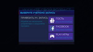 Авторизация в FIFA mobile