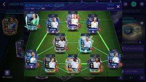Команда наследия в FIFA mobile