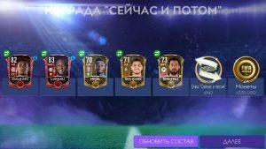 Награда Сейчас и Потом в FIFA mobile
